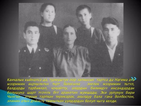 Cengiz Aytmatov, annesi ve kardesleriyle