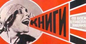 Alexander Rodchenko, Leningrad Devlet Yayınevi (2)